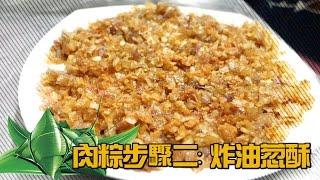 動手做-端午特輯(南部粽:二 炸油蔥酥)