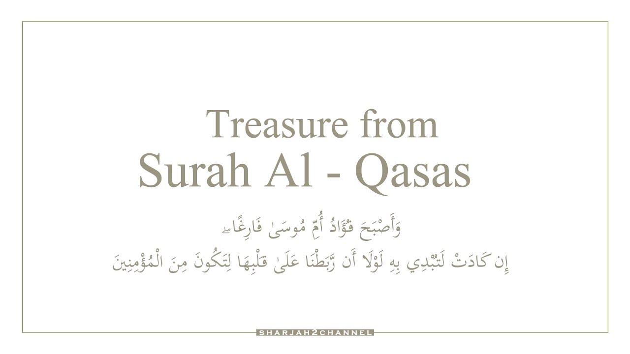 Treasures of the Holy Quran - 8th Jan 2020 - Episode - 539 II Surah Al Qasas