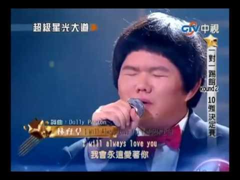 "Taiwanese Boy Lin Yu Chun Sings Whitney Houston's ""I Will Always Love You"""