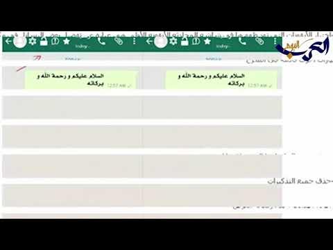 العرب اليوم - شاهد: تحذير مستخدمي