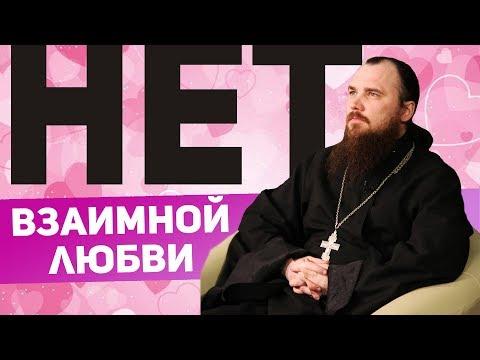 Господь не посылает взаимной любви. о. Максим Каскун