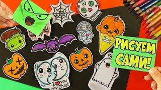 10 DIY Halloween Картинки для наклеек.