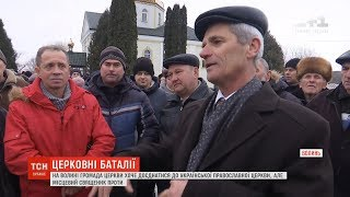 На Волині представники московського патріархату хочуть завадити селянам приєднатися до ПЦУ