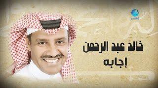 اغاني حصرية خالد عبد الرحمن - اجابة Khalid Abdulrahman - Ejabah تحميل MP3