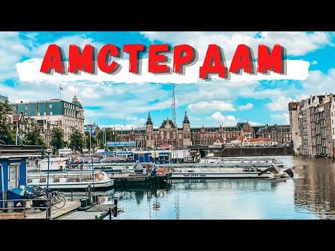 На машине по Европе  Амстердам