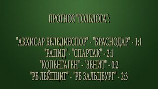 ГОЛБЛОГ#67. ЛИГА ЕВРОПЫ