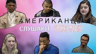 АМЕРИКАНЦЫ СЛУШАЮТ РУССКУЮ МУЗЫКУ #3