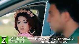 Баходур Чураев ва Шахло Давлатова - Дилум кабоб аст (Клипхои Точики 2018)