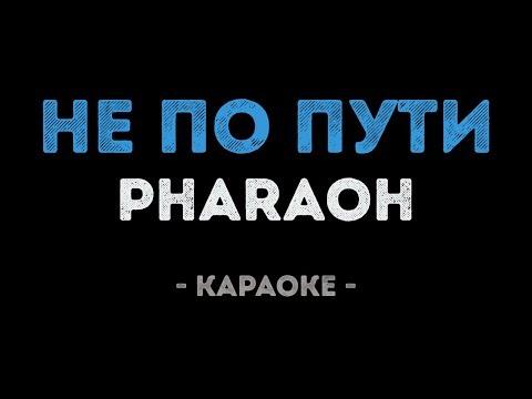 PHARAOH - НЕ ПО ПУТИ (Караоке)