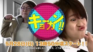 関西大学高槻キャンパス祭2017 スタジオイベント CM Part3