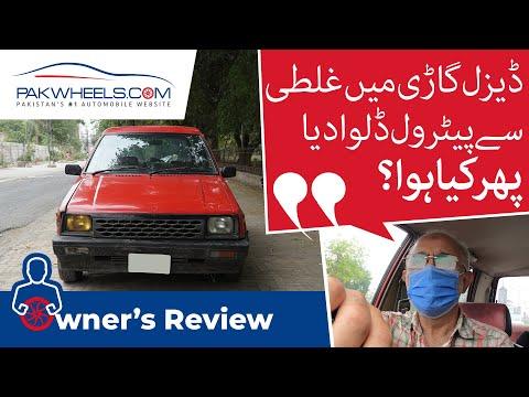 Daihatsu Charade | Owner's Review | PakWheels