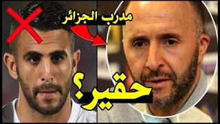 """مدرب الجزائر بلماضي""""يسخر"""" من المصريين للمرة التانية ..ورياض محرز يرفض مصافحة """"وزير الرياضة"""" !!"""