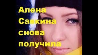 Алена Савкина снова получила. ДОМ-2 новости