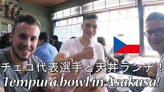 【三定 浅草】キンボールのチェコ代表選手と天丼ランチ!Tempura Bowl In Asakusa!