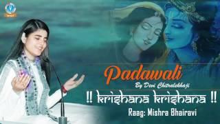Krishna Krishna Popular Krishna Bhajan 2016 - Devi Chitralekhaji