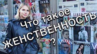 Женственность - Разговоры о Стиле - Советы стилиста