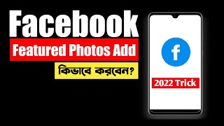 How To Add Featured Photos On Facebook | How To Solve Facebook Featured Photo Problem | Bangla