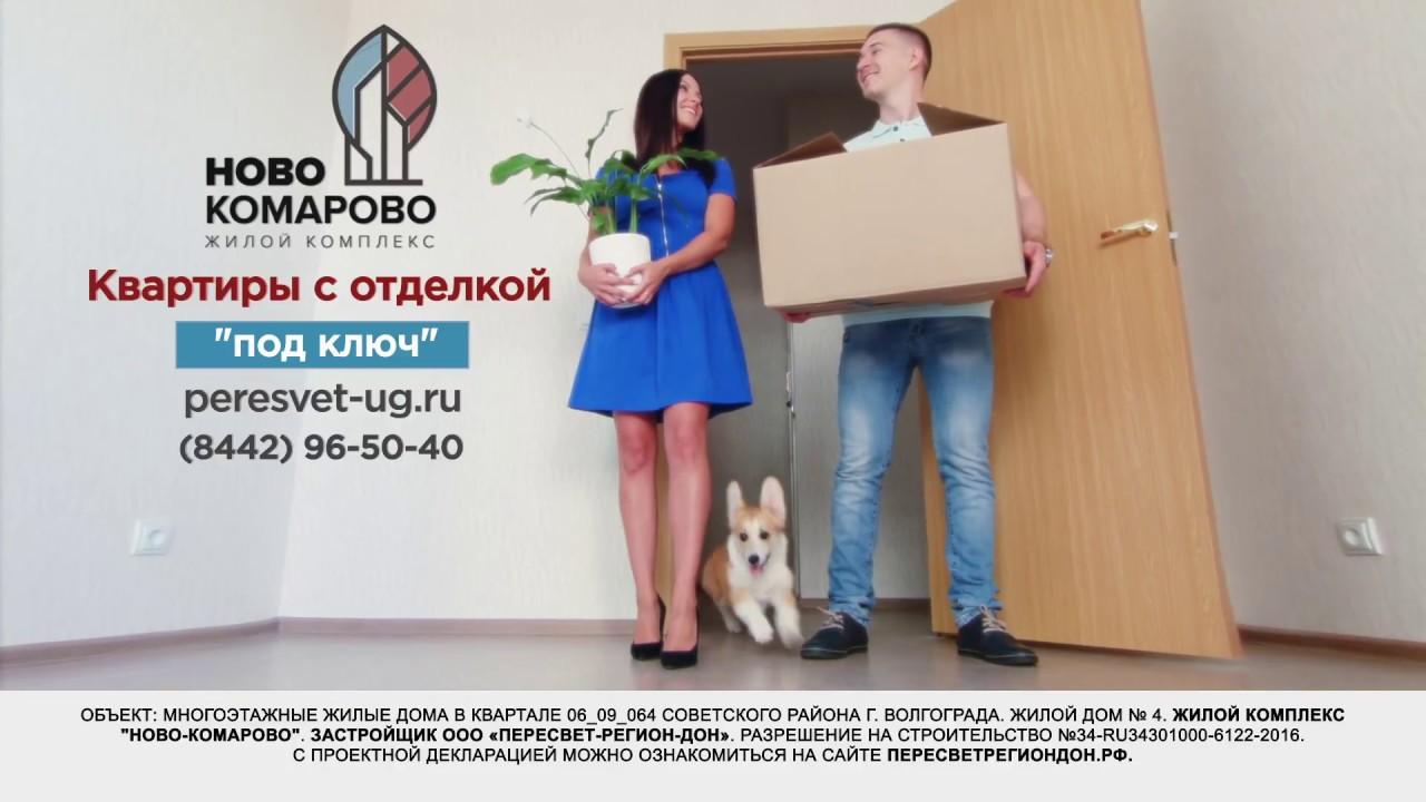 Видео ЖК Ново-Комарово
