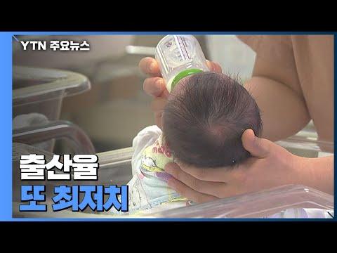 21.8.26. YTN news(출산율 또 최저치... 전남 영광 빼면 인구 '뒷걸음질')