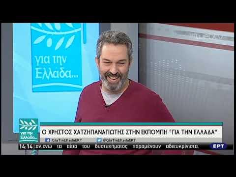 Καλεσμένος στο στούντιο με τον Σπύρο Χαριτατο ο Χρήστος Χατζηπαναγιώτης | 12/2/2019 | ΕΡΤ