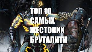 ТОП 10 САМЫХ ЖЕСТОКИХ БРУТАЛИТИ MORTAL KOMBAT X