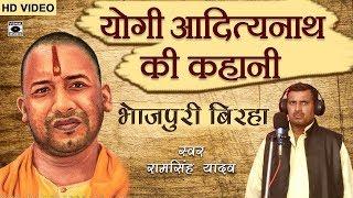 HD Superhit Bhojpuri Birha 2017 - योगी आदित्यनाथ की कहानी - Yogi Adityanath Ki Kahani.
