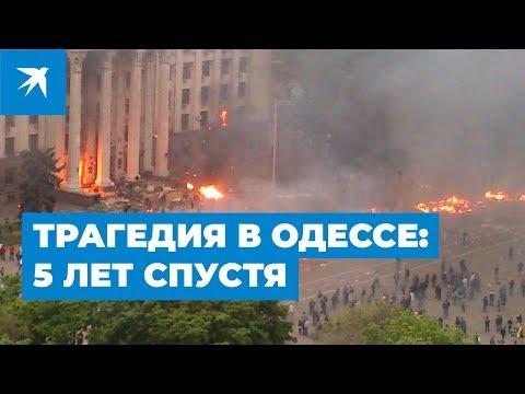 , title : 'Трагедия в Одессе: 5 лет спустя'