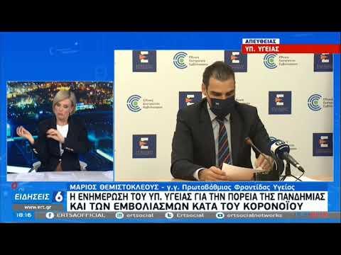 Θεμιστοκλέους: Στόχος να εμβολιαστούν 220.000 έως τέλος Ιανουαρίου  | 04/12/2021 | ΕΡΤ