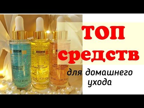 ТОП средств Kosmoteros для домашнего ухода за кожей.