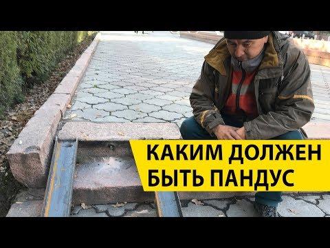 Каким должен быть пандус? Аллея молодежи в Бишкеке
