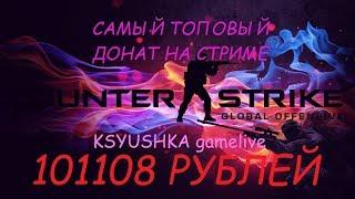 ТОП ДОНАТ В 101108 РУБЛЕЙ ДЛЯ KSYUSHKA gamelive ОТ LUDOJOP !!!!!!!