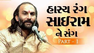 Hasya Rang Sairam Dave Ne Sang Vol. 1 - Funny Gujarati Jokes 2016 - Dayro - Gujarati Comedy Video