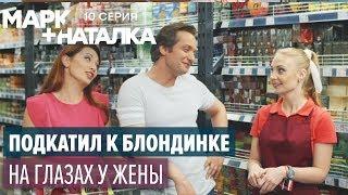 Марк + Наталка - 10 серия | Смешная комедия о семейной паре | Сериалы 2018