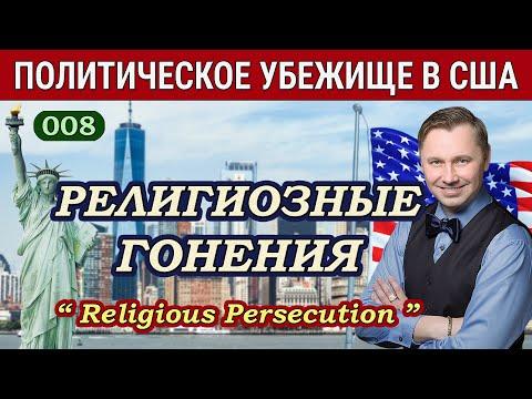 Религиозные Гонения - Политическое Убежище в США, Иммиграция, Переезд, Жизнь в Америке