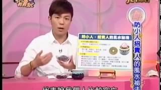 湯鎮瑋老師分享-防小人招貴人祕法(凝聚貴緣防小人擺件)