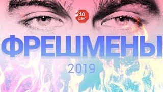 Узнать за 10 секунд | 20 ФРЕШМЕНОВ 2019 | Мини фильм о перспективных музыкантах будущего