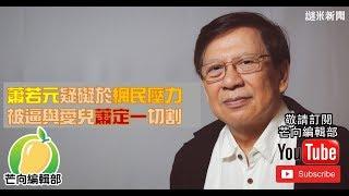 蕭若元疑礙於網民壓力  被逼與愛兒蕭定一切割 |芒向快報 2018年12月6日