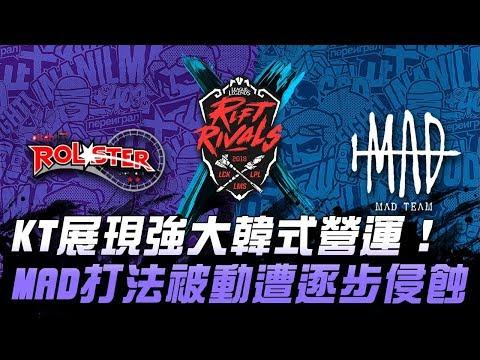KT vs MAD KT展現強大韓式營運 MAD打法被動遭逐步侵蝕!