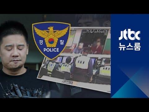 이영학 사건 초동대응 논란…CCTV에 걸린 경찰 '거짓해명'