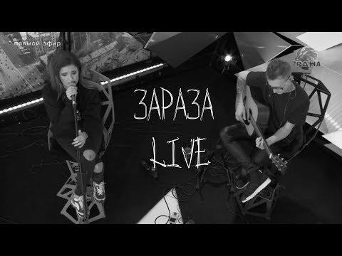 Elvira T - Зараза LIVE (Acoustic Version) Страна ФМ