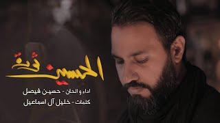 الحسين ثورة   حسين فيصل   محرم 1440