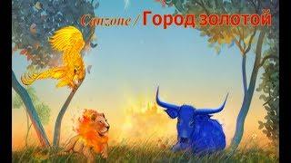 Город золотой (instrumental cover)