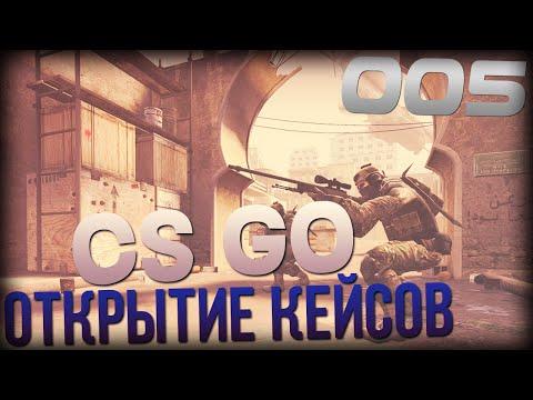 Открытие Кейсов в CS:GO, Молитва #5