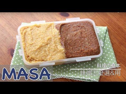 味噌怎麼選?how to choose miso《MASAの料理ABC》