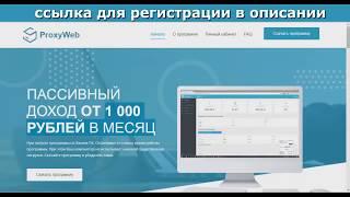 Proxy-web автоматическая программа для заработка.  2018 без вложений
