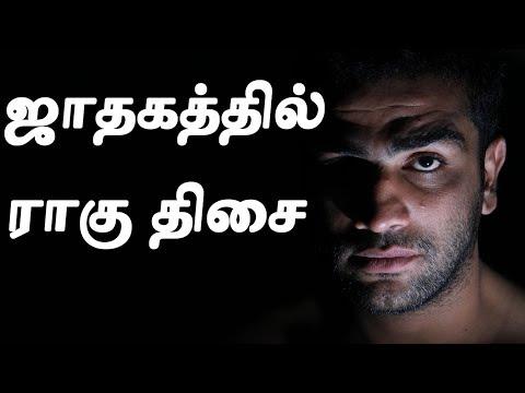 Rahu Dasa Palangal in Tamil | Rahu Dasha Effects in Tamil | ராகு திசை பலன்கள் |  |ராகு தசை பலன்கள்