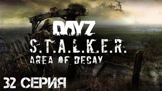 #32 Сталкер Хмель выживает в Зоне! Стрим. Сталкер-рп. STALKER: Area of Decay. Официальный рп-сервер.
