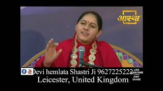 Me Uska Vo Mera By Devi Hemlata Shastri Ji 9627225222