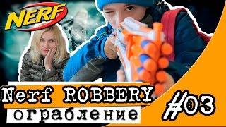 Нёрф война ограбление на русском // Nerf war robbery