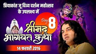 Live - Bhagwat Katha - Shri Devkinandan Thakur Ji - Vrindavan Uttar Pradesh - Day 08 - 14/Feb/2016